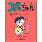 コボちゃん 48話 動画