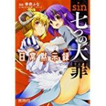 sin 七つの大罪 9話 動画