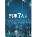 刑事7人 第3シリーズ 3話 動画