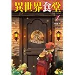 異世界食堂 1話 動画