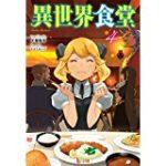 異世界食堂 9話 動画