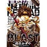 最遊記reload blast 9話 動画