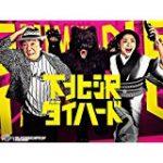 下北沢ダイハード 1話 動画