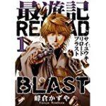 最遊記reload blast 11話 動画