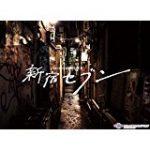 新宿セブン 1話 動画
