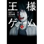 王様ゲーム 4話 動画