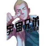 宇宙兄弟 動画 46話