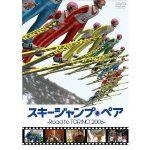 スキージャンプペア Road to TORINO 2006 動画