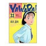 YAWARA! 動画 42話