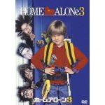 ホームアローン3 無料視聴