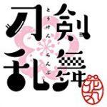 刀剣乱舞 花丸 9話 動画