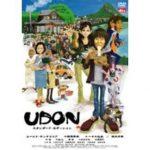 udon 映画 動画