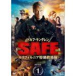 SAFE カリフォルニア特別救助隊 動画