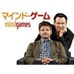 マインドゲーム 動画