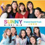 sunny 映画 動画