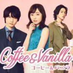 コーヒー&バニラ 動画