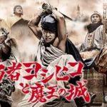 勇者ヨシヒコと魔王の城 動画